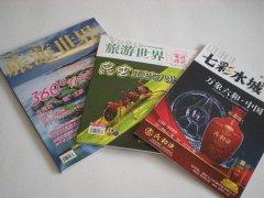 杂志印刷设计